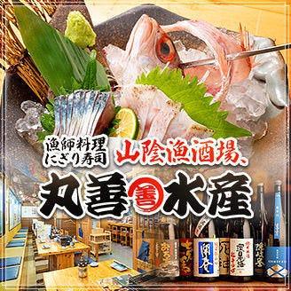山陰漁酒場 丸善水産 米子店のイメージ写真