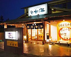 米子/境港_お食事処 日本海_写真