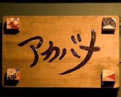 岡山/玉野_花丸本舗AKABANA_写真2