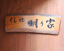岡山/玉野_くし焼 明り家_写真2