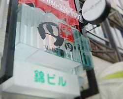 彩菜酒屋 円円のイメージ写真
