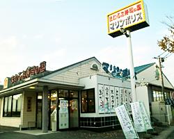 マリンポリス 東川原店のイメージ写真