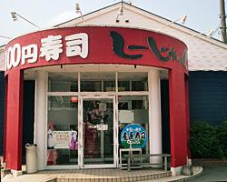 しーじゃっく妹尾店のイメージ写真