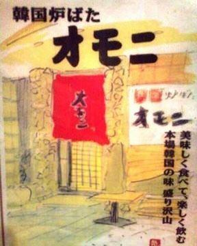 韓国炉ばたオモニのイメージ写真