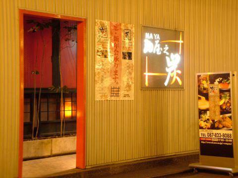納屋之炭 鍛冶屋町店のイメージ写真