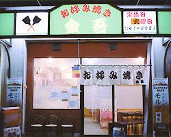 高松市周辺_お好み焼き 金吾_写真2