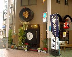 徳島市_に志もと_写真