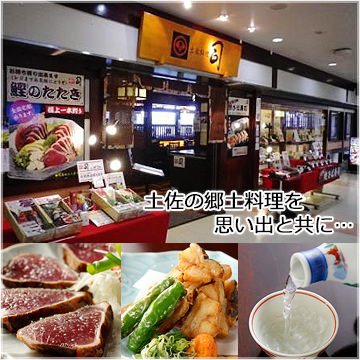 司 高知空港店のイメージ写真