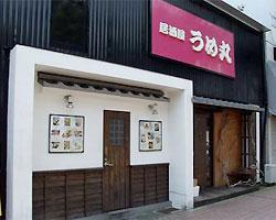 高知市_居酒屋 うめ丸_写真2