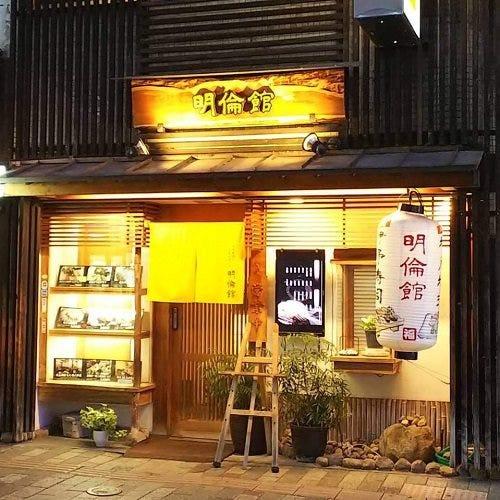 寿司と地産地消 明倫館のイメージ写真