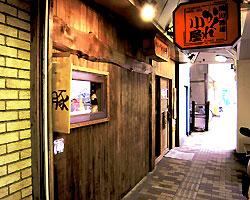 横川酒場 かくれ小屋のイメージ写真