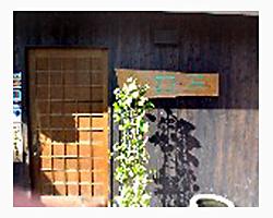 小料理 井戸のイメージ写真