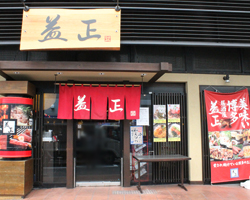 博多区/東区_益正 筑紫口店_写真