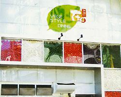 博多区/東区_VEGE STYLE DINING 在。筑紫口店_写真