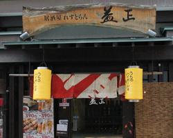 益正北天神店のイメージ写真