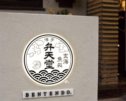 博多 弁天堂のイメージ写真