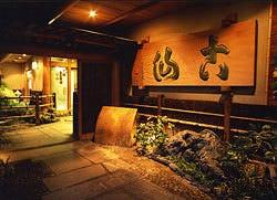日本料理 古仙のイメージ写真