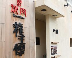 焼肉 龍王館 久留米本店のイメージ写真