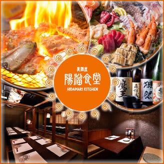 異酒屋 陽溜食堂のイメージ写真
