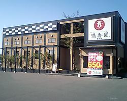 本格炭火焼肉 清香園 広田店のイメージ写真
