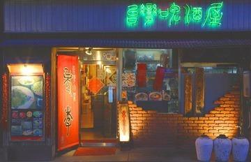 老李 長崎駅前店のイメージ写真