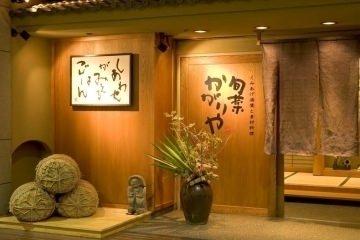 日本料理 旬菜かがりやのイメージ写真