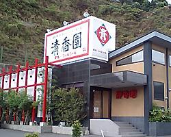 清香園 立岩店のイメージ写真