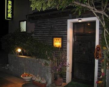 厨房 月夜の庭のイメージ写真