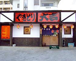 やきとり大吉 名護店のイメージ写真