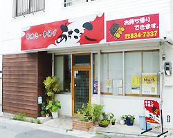 串焼き&串揚げの店 あちこっこのイメージ写真