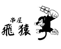 那覇/浦添_串屋 飛猿_写真2