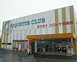 コロッケ倶楽部 石川店のイメージ写真