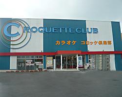 コロッケ倶楽部 うるま店のイメージ写真