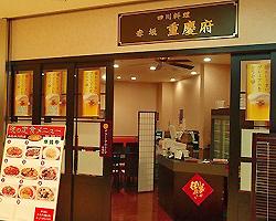 四川料理 赤坂重慶府 新宿店のイメージ写真