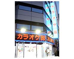 カラオケ館 秋葉原店のイメージ写真