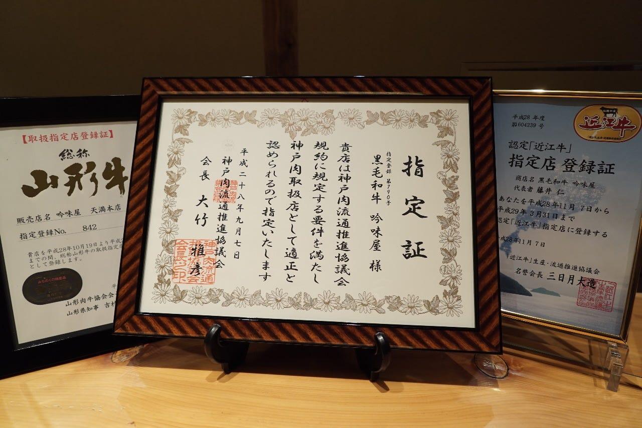 阪急東通/天神橋筋商店街_吟味屋 天満店_写真