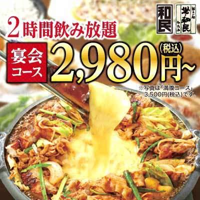 JAPANESE DINING「和民」 呉駅前レクレビル店のイメージ写真