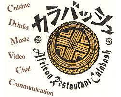 新橋/浜松町/三田_AFRICAN RESTAURANT  CALABASH_写真2