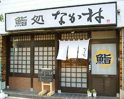 鮨処 なか村のイメージ写真