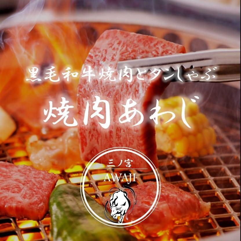 北野/新神戸/三宮/ポートアイランド_黒毛和牛焼肉とタンしゃぶ あわじ_写真