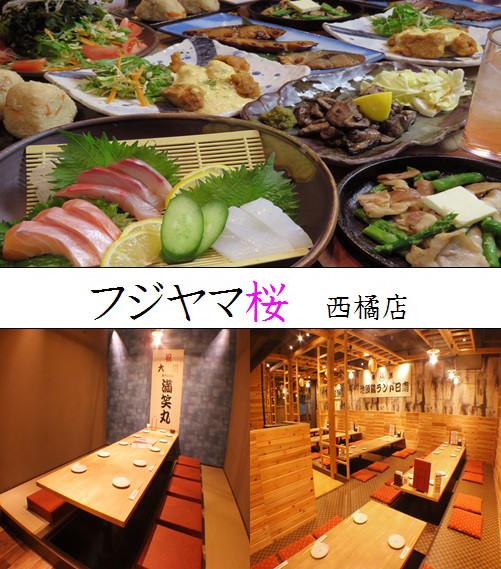 フジヤマ桜 西橘店のイメージ写真