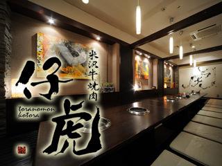 米沢牛焼肉 仔虎 仙台南店のイメージ写真