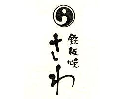 三軒茶屋/下北沢_鉄板焼 さわ_写真2