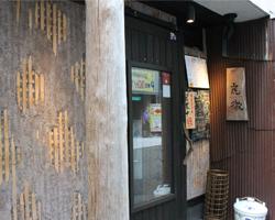 餃子酒房虎徹のイメージ写真