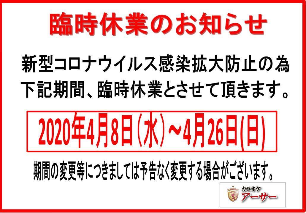 カラオケ アーサー 千葉バーディー店のイメージ写真