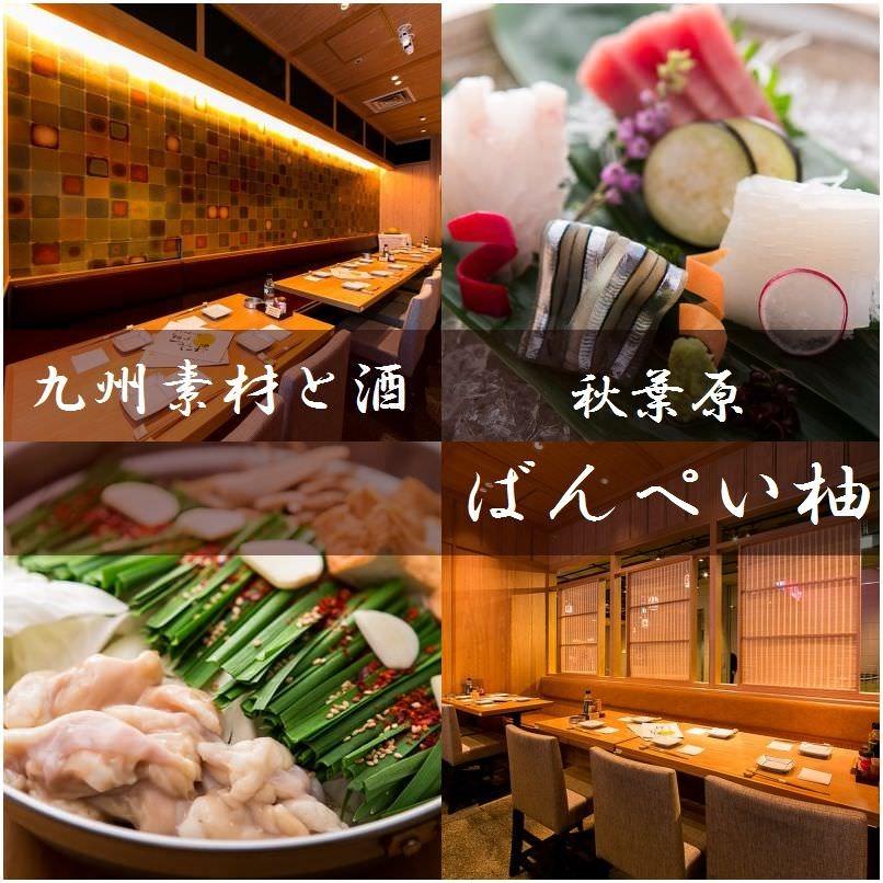 もつ鍋と九州料理 ばんぺい柚 秋葉原UDX店のイメージ写真