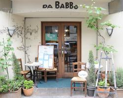 PIZZA DA BABBOのイメージ写真