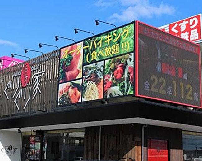 焼肉ぐりぐり家 三原店のイメージ写真