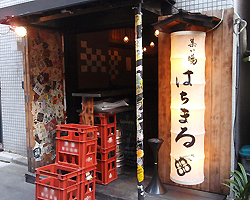御茶ノ水 神田 立ち飲み 集い場 はちまるのイメージ写真