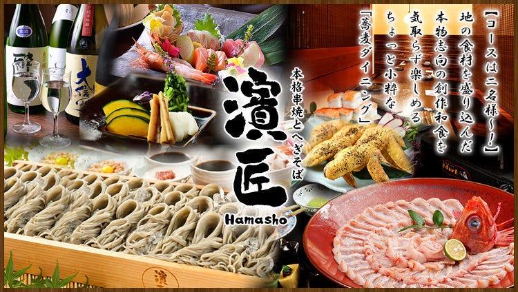 本格串焼とへぎそば 濱匠 錦本店のイメージ写真